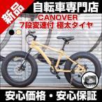 ファットバイク ミニベロ 小径車 自転車 20インチ 極太タイヤ シマノ7段変速 LEDフロントライト付 CANOVER カノーバー CAFT-051-DD TITAN(タイタン)