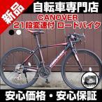 ロードバイク 自転車 タイヤ 700C シマノ21段変速 軽量 ライト付 CANOVER カノーバー CAR-015-CC UARNOS