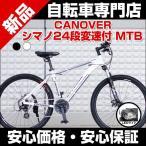 マウンテンバイク 自転車 26インチ タイヤ 安い シマノ24段変速 ライト付 CANOVER カノーバー CAMT-043-DD ATLAS