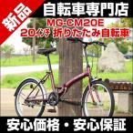 ショッピング自転車 折りたたみ自転車 自転車 20インチ クラッシックミムゴ MG-CM20E おしゃれ 自転車 泥よけ フェンダー