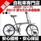 ショッピング自転車 折りたたみ自転車 20インチ シマノ6段変速 ライト付 JE-206G 2017 折り畳み自転車