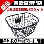 ショッピング自転車 前カゴ 自転車 Jeep  ジープ JE-BSK-002 BLACK JE-206G用バスケット