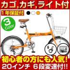 ショッピング自転車 折りたたみ自転車 安い 20インチ 自転車 シマノ6段変速 Raychell MSB-206R 折り畳み自転車