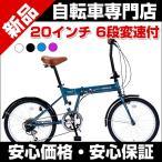 ショッピング自転車 折りたたみ自転車 安い 20インチ 自転車 6段変速 M-208 マイパラス