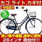 シティサイクル 安い 26インチ シングルギア  自転車 M-514 マイパラス
