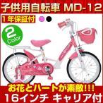 ショッピング自転車 子供用自転車 安い 女の子用 16インチ MD-12 マイパラス 補助輪付
