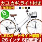 シティサイクル 26インチ 6段変速 LEDオートライト付 自転車 M-501 マイパラス M-501 SHINY