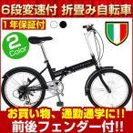 折りたたみ自転車 20インチ シマノ6段変速付 ブラック ホワイト BEL-206
