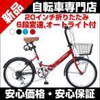折りたたみ自転車 安い 20インチ 自転車 6段変速 オートライト カギ前カゴ付き M-204 マイパラス