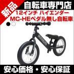 ペダルなし自転車 12インチ マイパラス ハイエンダー MC-HE RBJ ランニングバイク