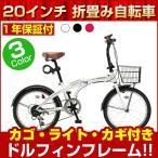折りたたみ自転車 20インチ 6段変速付 カゴ 鍵 ライト付  HCS-01 マイパラス