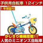 子供自転車 12インチ カゴ 補助輪付 完成車でお届け 1263 ミニオンズ12D 幼児車 かじきり機構付 子供用自転車
