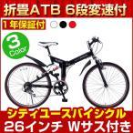 マイパラス 折りたたみ自転車 26インチ マウンテンバイク 6段変速 M-671