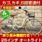 折りたたみ自転車 シティサイクル 26インチ  M-509 シマノ6段変速 オートライト MyPallas マイパラス