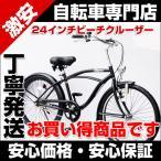 Yahoo!自転車通販ベルキスビーチクルーザー 24インチ  Lupinus ルピナス 24BC 砲弾ライト アメリカンスタイル ワイドハンドル