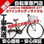 完成品出荷 自転車 27インチ シティサイクル シマノ6段変速 カゴ カギ ダイナモライト  Lupinus ルピナス LP-276TD 27-T