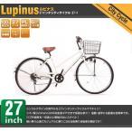 シティサイクル 27インチ 完成品出荷 自転車 シマノ6段変速 カゴ カギ ダイナモライト ママチャリ 激安自転車通販 Lupinus(ルピナス) LP-276TD 27T 27-T