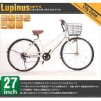 自転車 シティサイクル 27インチ オートライト ママチャリ シマノ6段変速 カゴ カギ LEDオートライト Lupinus ルピナス LP-276TA 完成車
