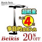 ショッピング自転車 自転車のパーツ 自転車専用空気入れ 軽量アルミ製 ボール・ビニールプール・浮輪にも