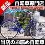自転車 シティサイクル 自転車 26インチ シマノ6段変速 カゴ カギ ダイナモライト  ママチャリ 激安自転車通販 Lupinus (ルピナス)LP-266SD 26-SU
