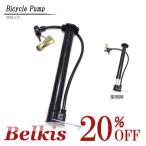ショッピング自転車 自転車のパーツ 自転車用空気入れ 送料無料 激安自転車通販専門