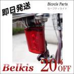 Yahoo!自転車通販ベルキス自転車 ライト 自転車のセーフティライト  夜間のジョギング、ウォーキングに 自転車 パーツ ライト