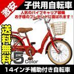 ショッピング自転車 子供用自転車 自転車 14インチ カゴ 補助輪付 プレゼントに最適です。幼児用自転車 じてんしゃ 自転車通販
