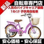 ショッピング自転車 子供用自転車 16インチ カゴ 補助輪付 プレゼントに最適です。幼児用自転車 じてんしゃ 自転車通販