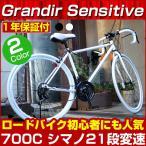 ロードバイク 自転車 700Cサイズ シマノ製21段変速 ブレーキ2way対応 OTOMO Grandir Sensitive (ブラック 黒) ホワイト