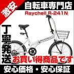 自転車折りたたみ クロスバイクサイクル