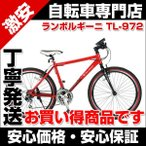 自転車 クロスバイク 26インチ ランボルギーニ トニーノ ランボルギーニ TL-972 軽量アルミフレーム シマノ製変速機