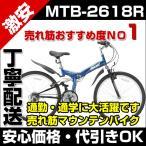 自転車 26インチ レイチェル 折りたたみ マウンテンバイク Raychell MTB-2618R 18段変速 Wサス