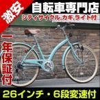 自転車 ママチャリ シティサイクル 人気 かわいい