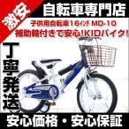 ショッピング自転車 子供用自転車 16インチ 男の子用クロスバイク形状 カッコイイ カゴ 補助輪付 プレゼントに最適 激安自転車通販 MD-10