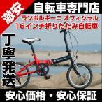 ショッピング自転車 折りたたみ自転車 16インチ 折り畳み自転車 ランボルギーニ カッコイイ コンパクトで持ち運び楽々!通勤通学に是非 TL-101