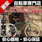 ロードバイク 自転車 車体 サドル サイクリング 700c シマノ21段変速 Raychell  RD-7021R  アイビーグリーン ドロップハンドル