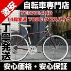 クロスバイク 自転車 車体 700c シマノ14段変速ギア YCR7014 TOPONEトップワン