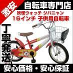 ショッピング自転車 子供用自転車 車体 自転車 16インチ 1285妖怪ウォッチ ジバニャン 16