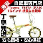 自転車 折りたたみ自転車 16インチ FL160-46- TOPONE トップワン TESTA(テスタ) アイボリー