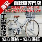 自転車 ママチャリ LEDオートライト&パイプキャリア装備