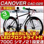 クロスバイク 自転車 700C 21段変速 ライト スタンド付 CANOVER カノーバーCAC-025 NYMPH  (ブラック 黒 ホワイト )