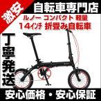 ルノー 折りたたみ自転車 軽量 RENAULT ULTRALIGHT7
