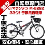 自転車 子供用自転車 22インチ ジュニアマウンバイク 6段変速 カゴ カギ ライト標準装備 激安 子ども用自転車 My Pallas マイパラス M-822Z 自転車通販