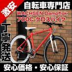 クロスバイク 自転車 700C シマノ7段変速ギア付 BSC-7001 WACHSEN ヴァクセン Dampflok