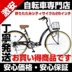 ショッピング自転車 自転車 26インチ 折畳タウンサイクル 低床フレーム 6段変速ギア カゴ・カギ・ライトが標準装備 M-506
