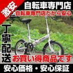 折りたたみ自転車 折り畳み自転車 マイパラス M-101  16インチ ランキング店 自転車 通販 安い ライト別売り