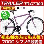 クロスバイク 自転車 700C  シマノ6段変速  トレイラー B-GROW TRAILER BGC-C70  可動ハンドルシステム 人気モデル