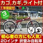 折りたたみ自転車 20インチ カゴ付き KGK206 自転車 6段変速 荷台付 LEDライト カギセット