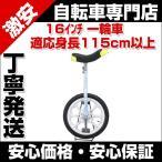 子供用 一輪車 子ども用 幼児用 16インチスタンド付 1H-16R 人気です