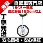 子供用 一輪車 子ども用 幼児用 18インチ スタンド付 1H-18R